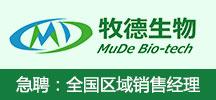 济南牧德生物科技有限公司
