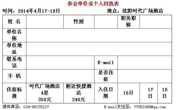 首届中国动物营养大会邀请函