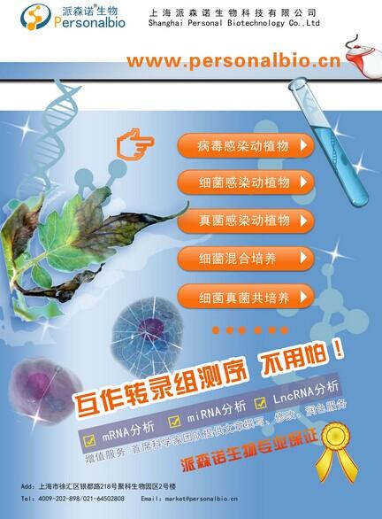 上海派森诺:互作转录组测序,不用怕!