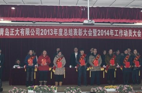 青岛正大召开2013总结表彰大会