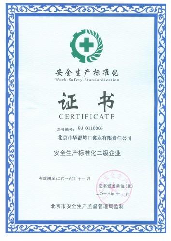 作为北京市首个通过安全生产标准化二级企业认证