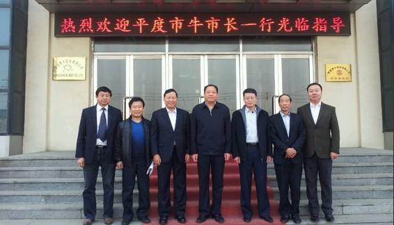 青岛平度市常务副市长莅临雪龙股份调研-畜牧人才网