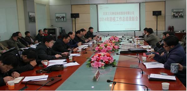 三元种业召开2014年动物防疫工作总结表彰会