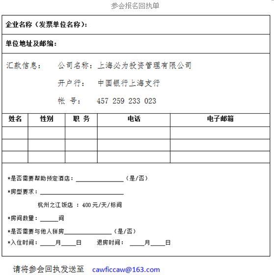 邀请函丨2016 (第四届)中国动物福利与畜禽产品质量安全论坛暨中国