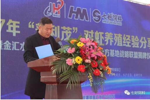 金汇水产,广东海茂与青岛七好达成战略联盟