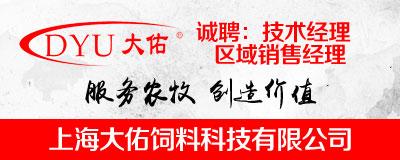 上海大佑饲料科技有限公司